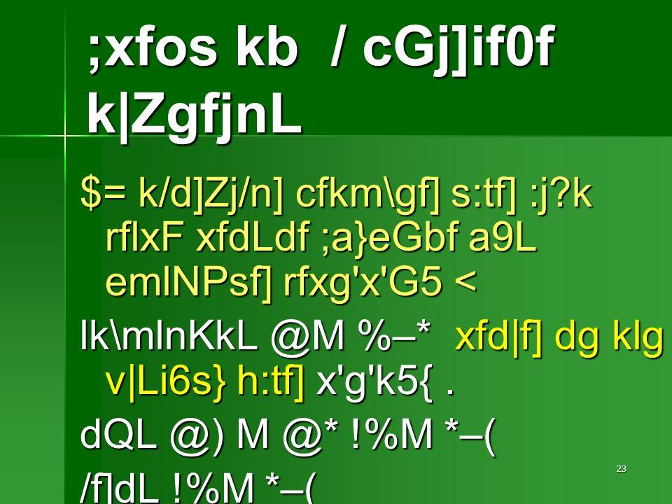 23 $= k/d]Zj/n] cfkm\gf] s:tf] :j k rflxF xfdLdf ;a}eGbf a9L emlNPsf] rfxg x G5 < lk\mlnKkL @M %–* xfd|f] dg klg v|Li6s} h:tf] x g k5{.