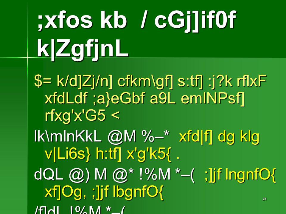 24 $= k/d]Zj/n] cfkm\gf] s:tf] :j k rflxF xfdLdf ;a}eGbf a9L emlNPsf] rfxg x G5 < lk\mlnKkL @M %–* xfd|f] dg klg v|Li6s} h:tf] x g k5{.
