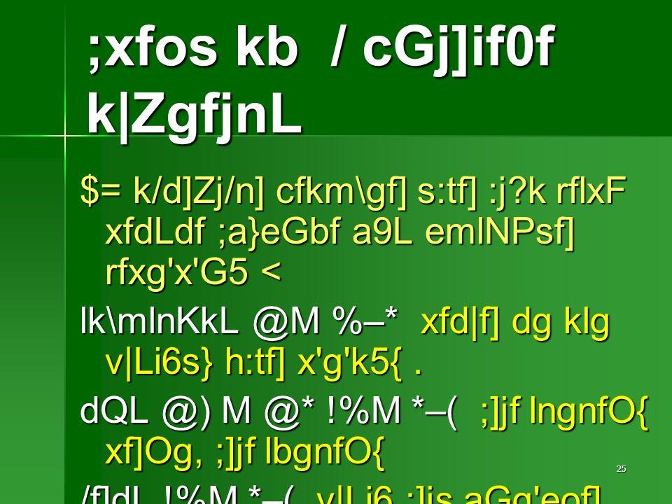 25 $= k/d]Zj/n] cfkm\gf] s:tf] :j k rflxF xfdLdf ;a}eGbf a9L emlNPsf] rfxg x G5 < lk\mlnKkL @M %–* xfd|f] dg klg v|Li6s} h:tf] x g k5{.