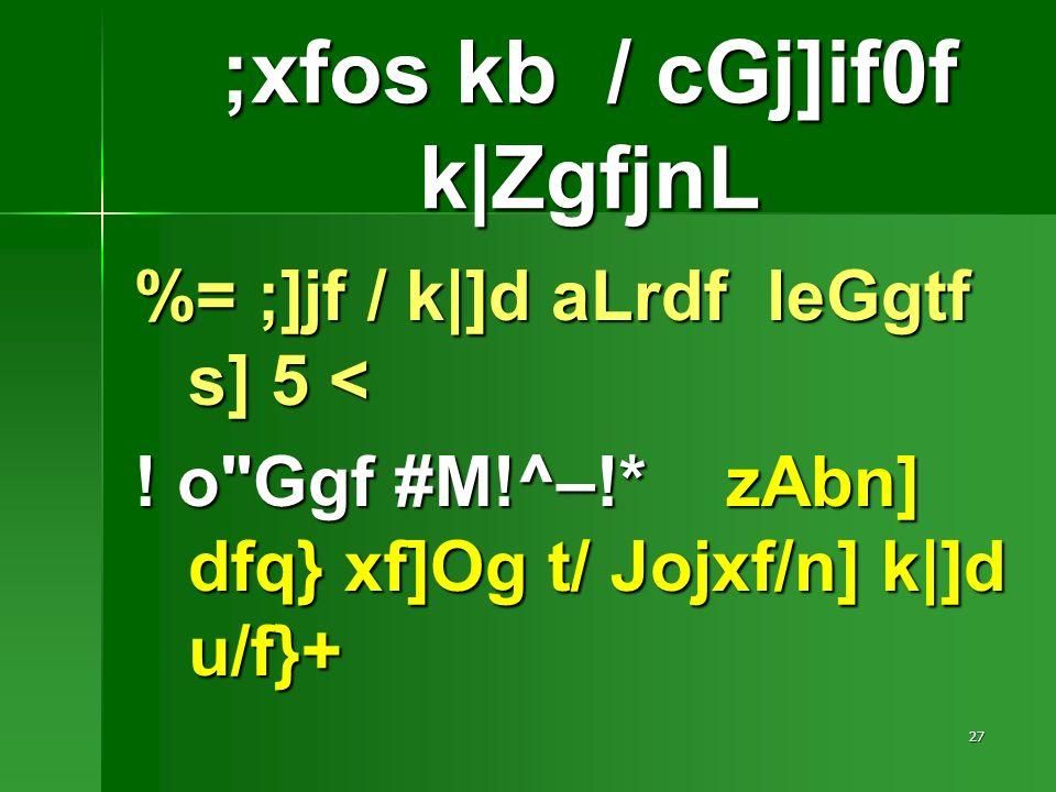 27 %= ;]jf / k|]d aLrdf leGgtf s] 5 < .