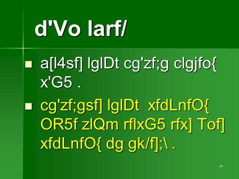 29 a[l4sf] lglDt cg zf;g clgjfo{ x G5. a[l4sf] lglDt cg zf;g clgjfo{ x G5.