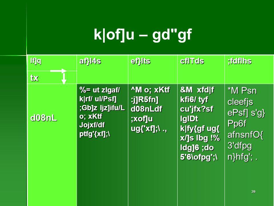 39 If]qaf}l4sef}ltscflTds;fdflhs tx d08nL % = ut zlgaf/ k|rf/ ul/Psf] ;Gb]z ljz]ifu/L o; xKtf Jojxf/df ptfg {xf];\ ^M o; xKtf :j]R5fn] d08nLdf ;xof]u ug{ xf];\., &M xfd|f kfi6/ tyf cu jfx sf lglDt k|fy{gf ug{ x/]s lbg !% ldg]6 ;do 5 6\ofpg ;\ *M Psn cleefjs ePsf] s g} Pp6f afnsnfO{ 3 dfpg n}hfg ;.