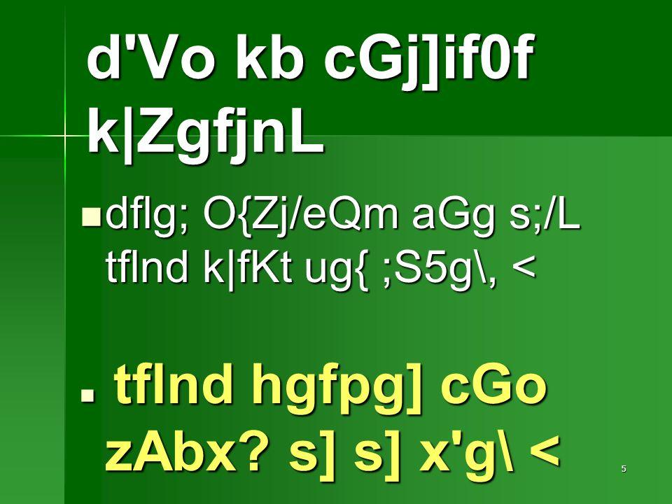 5 dflg; O{Zj/eQm aGg s;/L tflnd k|fKt ug{ ;S5g\, < dflg; O{Zj/eQm aGg s;/L tflnd k|fKt ug{ ;S5g\, < tflnd hgfpg] cGo zAbx.