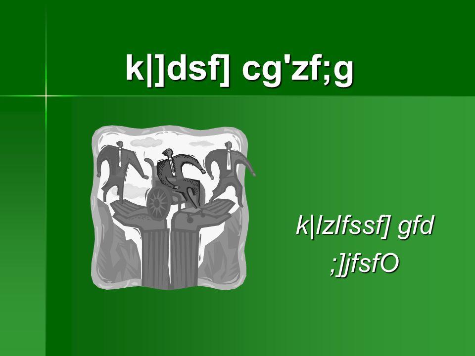 k|]dsf] cg zf;g k|lzIfssf] gfd ;]jfsfO