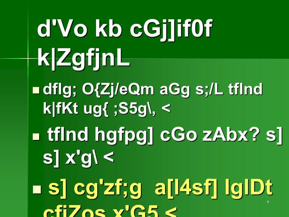 6 dflg; O{Zj/eQm aGg s;/L tflnd k|fKt ug{ ;S5g\, < dflg; O{Zj/eQm aGg s;/L tflnd k|fKt ug{ ;S5g\, < tflnd hgfpg] cGo zAbx.
