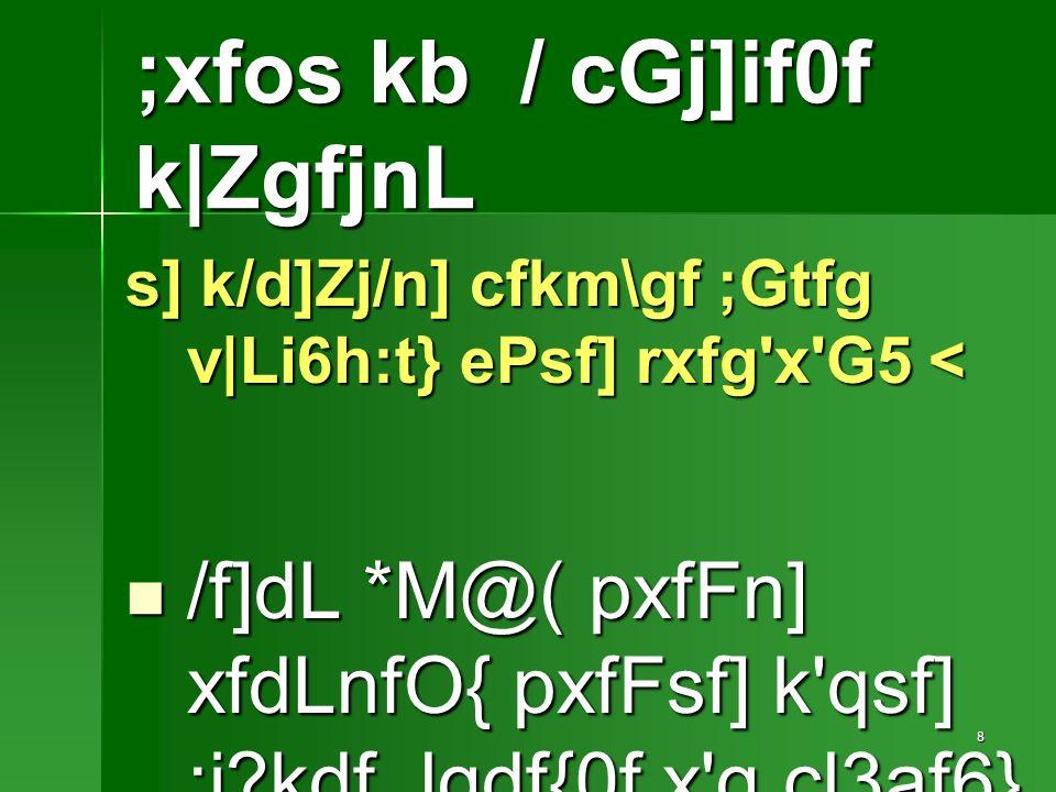 8 s] k/d]Zj/n] cfkm\gf ;Gtfg v|Li6h:t} ePsf] rxfg x G5 < /f]dL *M@( pxfFn] xfdLnfO{ pxfFsf] k qsf] :j kdf lgdf{0f x g cl3af6} tf]Sg eof].