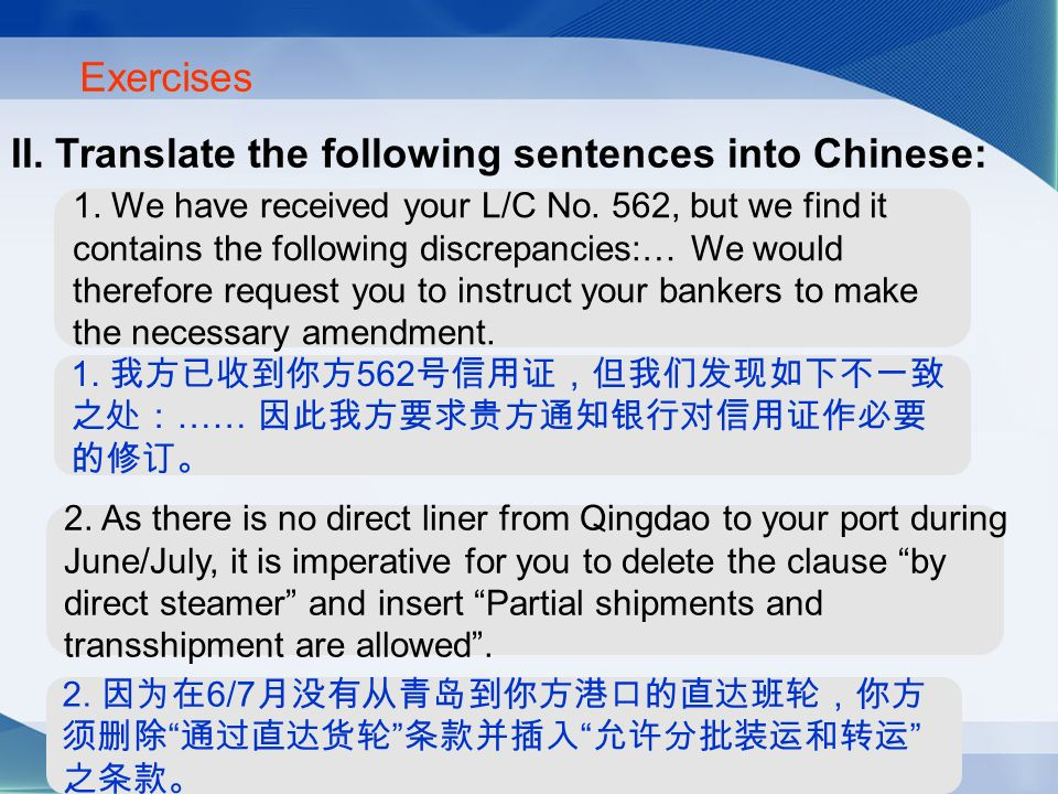 II. Translate the following sentences into Chinese: Exercises 1.