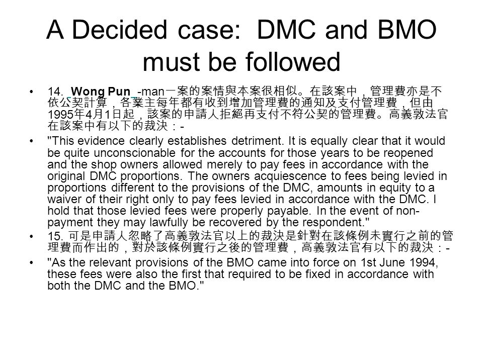A Decided case: DMC and BMO must be followed 14. Wong Pun -man 1995 4 1 -
