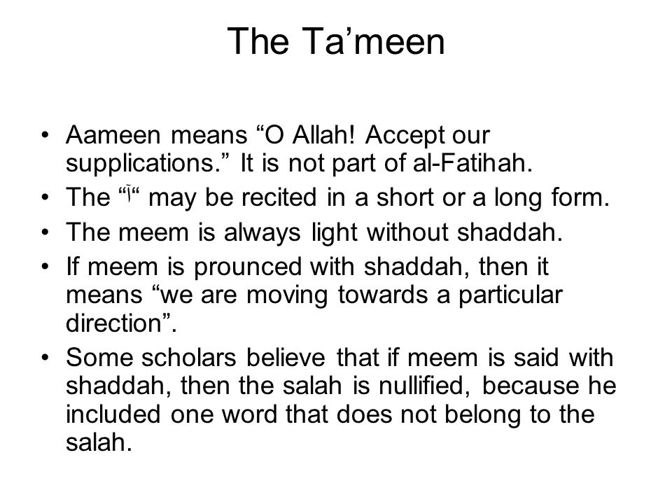 The Tameen Aameen means O Allah! Accept our supplications. It is not part of al-Fatihah. The آ may be recited in a short or a long form. The meem is a