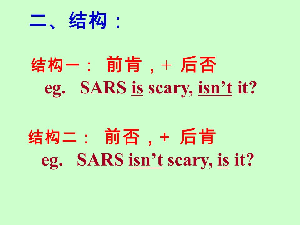 1. SARS is scary, isnt it 2. We speak Chinese, dont we