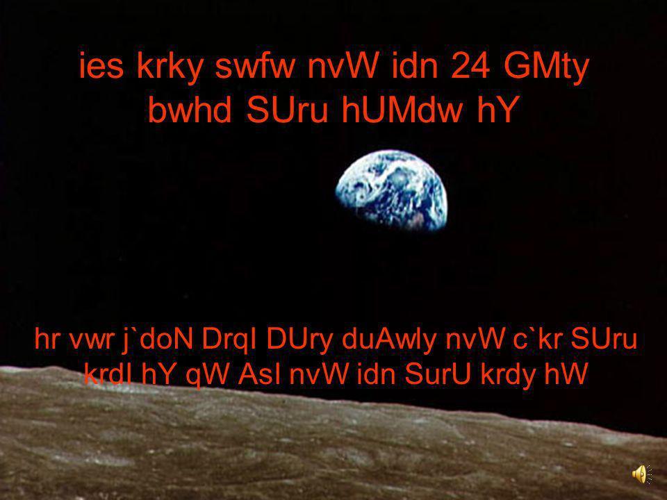 ©A. Weinberg DrqI Awpxy DUry duAwly ie`k c`kr 24 GMitA W iv`c pUrw krdI hY[ 24 GMty = 1 idn DrqI dw.