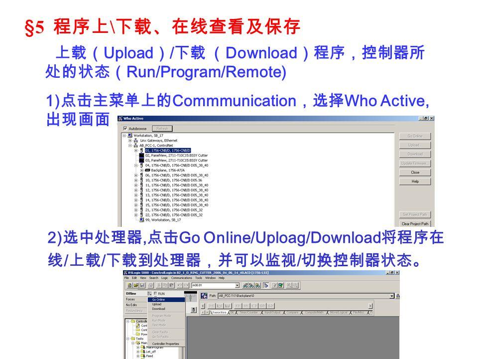 Upload / Download Run/Program/Remote) 1) Commmunication Who Active, §5 \ 2), Go Online/Uploag/Download / / /