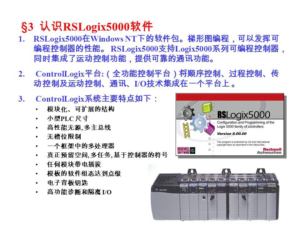 1.RSLogix5000 Windows NT RSLogix5000 Logix5000 2. ControlLogix : I/O 3. ControlLogix §3 RSLogix5000 PLC,,, I/O