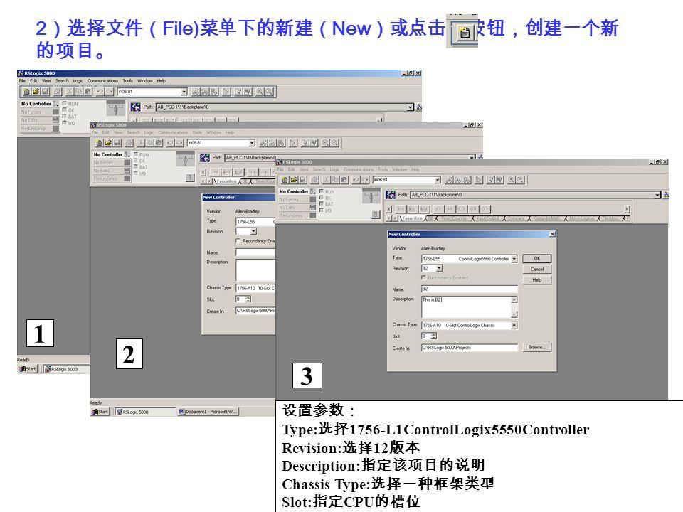 2 File) New 1 2 3 Type: 1756-L1ControlLogix5550Controller Revision: 12 Description: Chassis Type: Slot: CPU