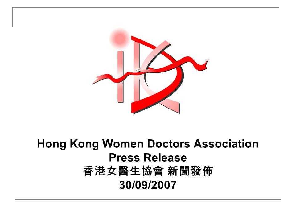 Hong Kong Women Doctors Association Press Release 30/09/2007