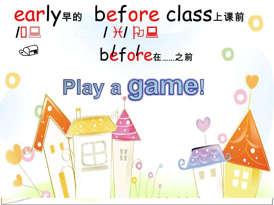 before class early before …… /ə: / / i / / O: /