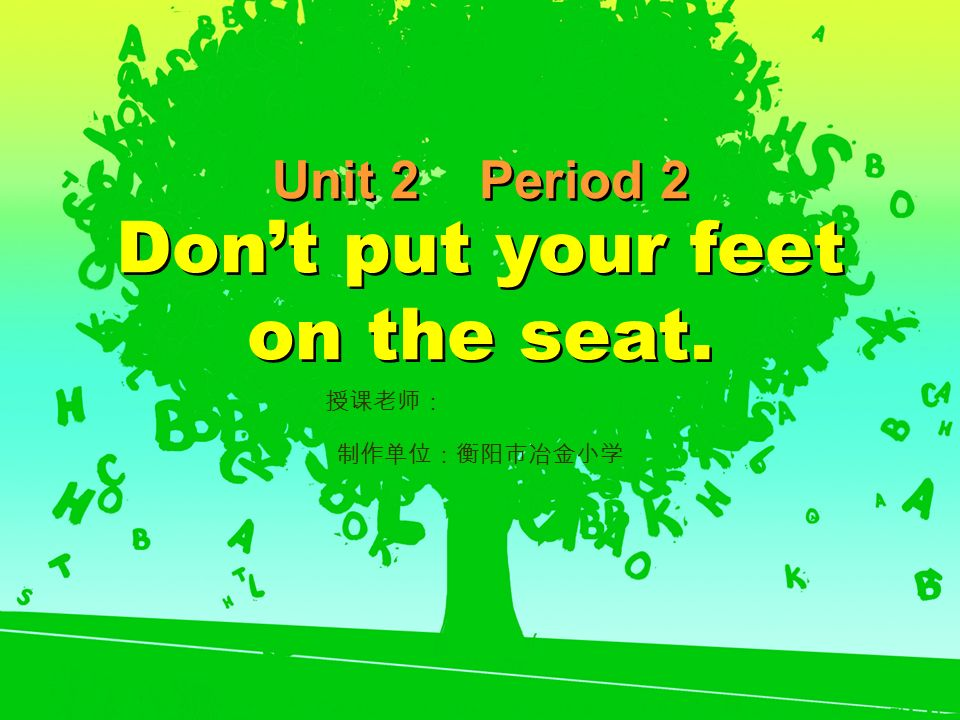Unit 2 Period 2 Dont put your feet on the seat.