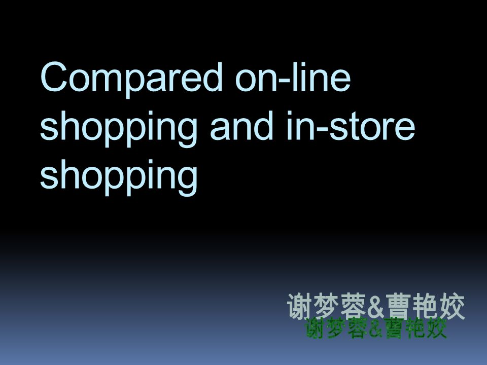 Compared on-line shopping and in-store shopping