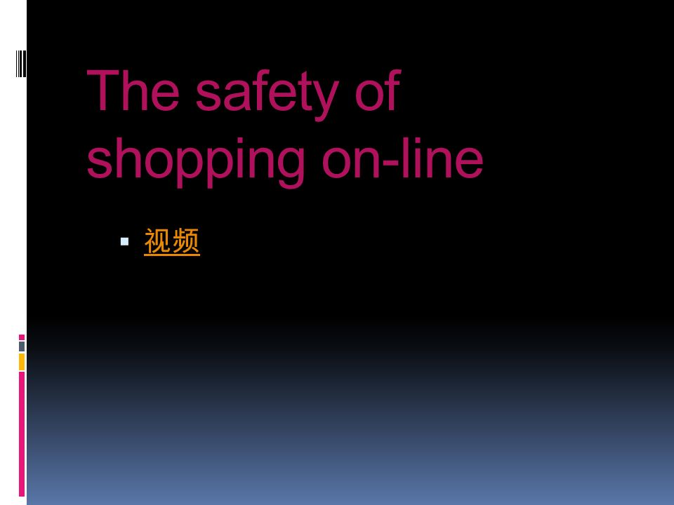 The safety of shopping on-line
