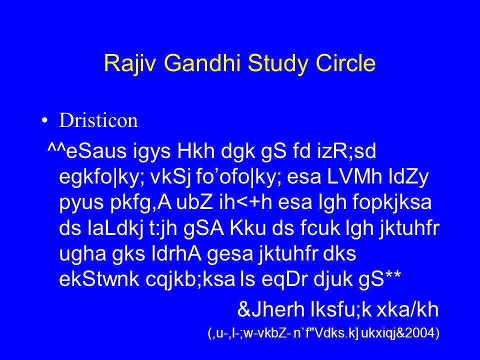 Rajiv Gandhi Study Circle Dristicon ^^eSaus igys Hkh dgk gS fd izR;sd egkfo|ky; vkSj foofo|ky; esa LVMh ldZy pyus pkfg,A ubZ ih<+h esa lgh fopkjksa ds