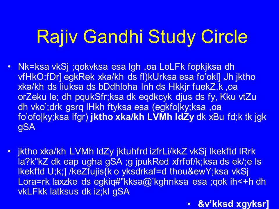 Rajiv Gandhi Study Circle Nk=ksa vkSj ;qokvksa esa lgh,oa LoLFk fopkjksa dh vfHkO;fDr] egkRek xka/kh ds fl)kUrksa esa fookl] Jh jktho xka/kh ds liuksa