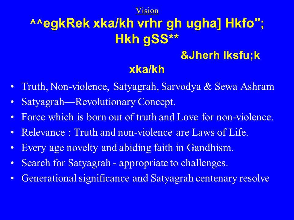 Vision ^^ egkRek xka/kh vrhr gh ugha] Hkfo