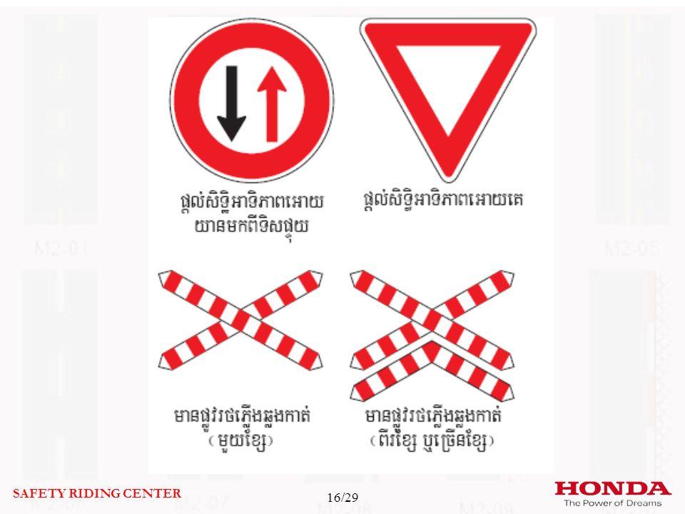 N.C.X Co.,Ltd. SAFETY RIDING CENTER 16/29