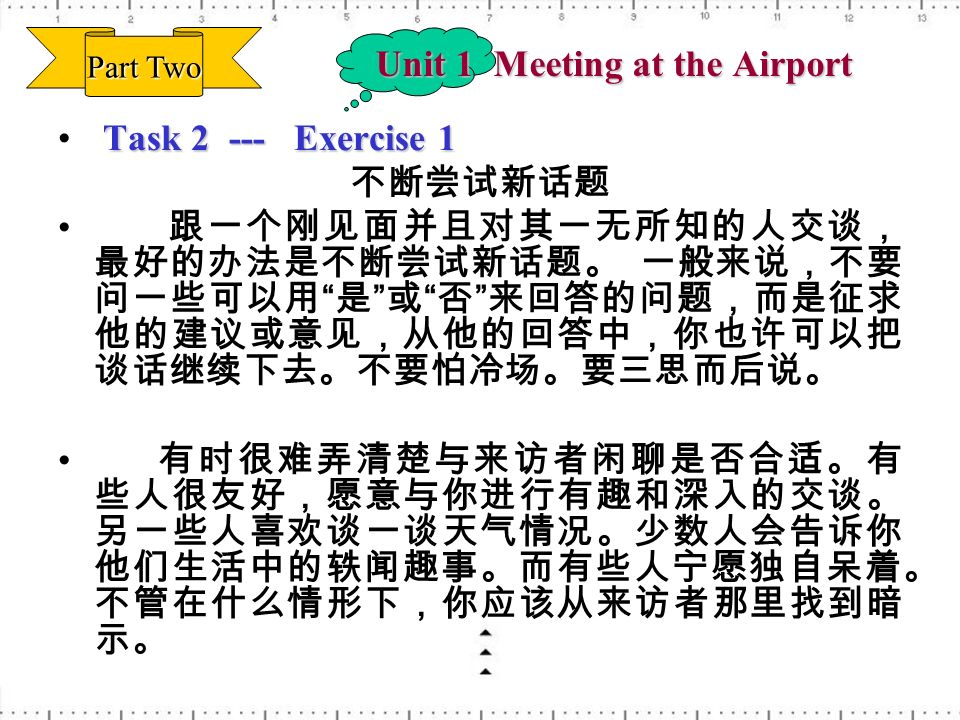 Unit 1 Meeting at the Airport Task 2 --- Exercise 1 Part Two