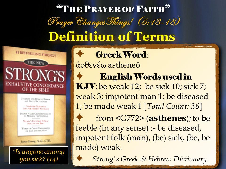 Definition of Terms Greek Word : σθεν ω astheneō English Words used in KJV : be weak 12; be sick 10; sick 7; weak 3; impotent man 1; be diseased 1; be