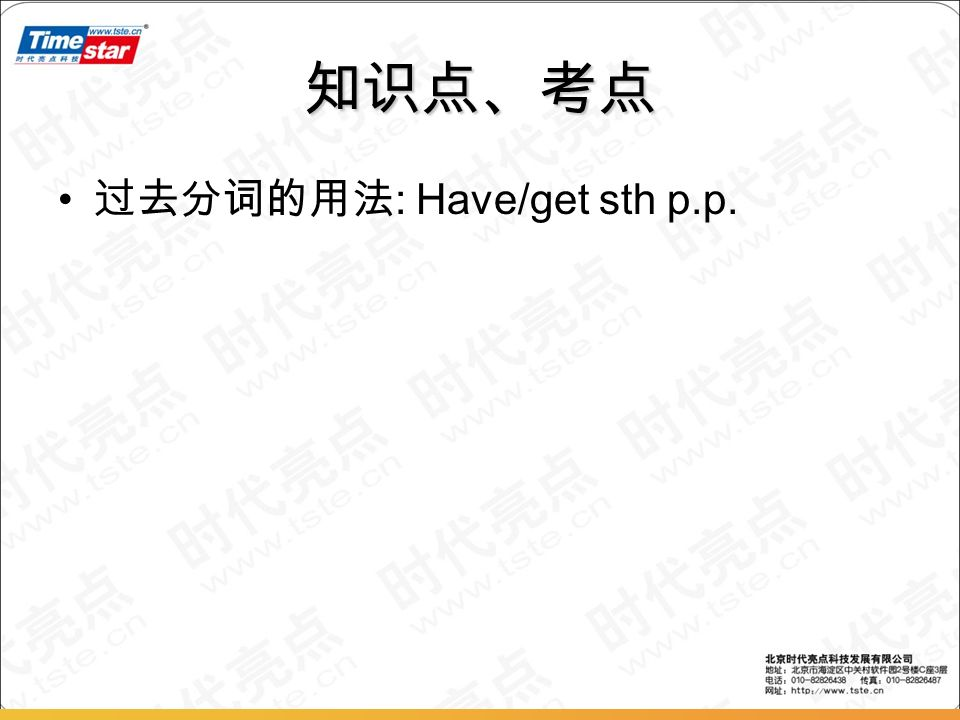 : Have/get sth p.p.