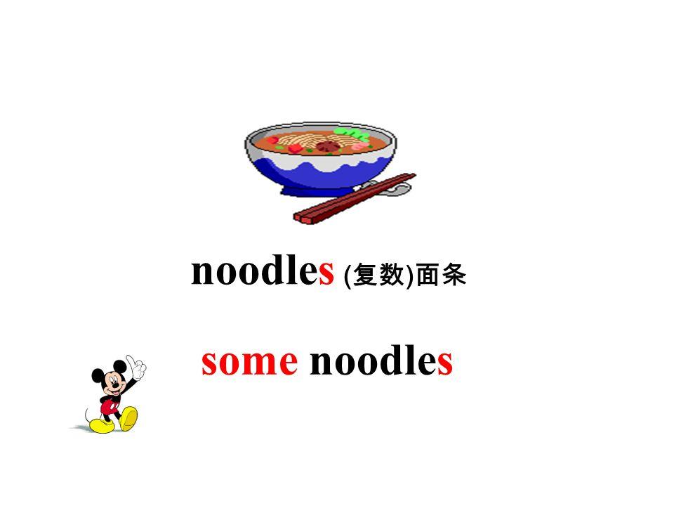 noodles ( ) some noodles