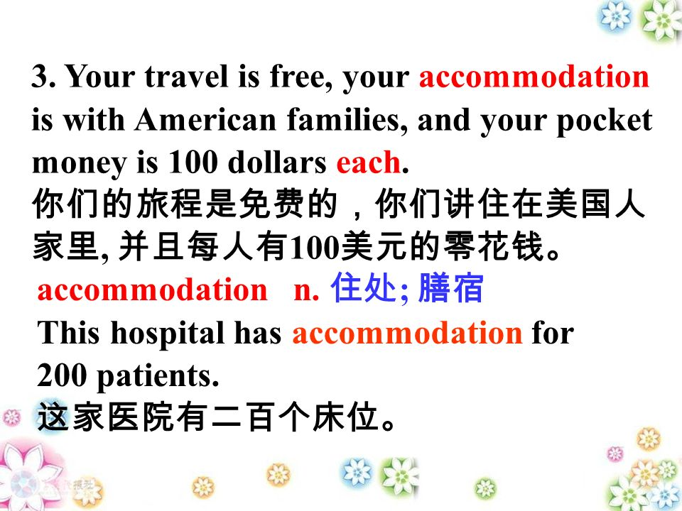 accommodation n. ; This hospital has accommodation for 200 patients.