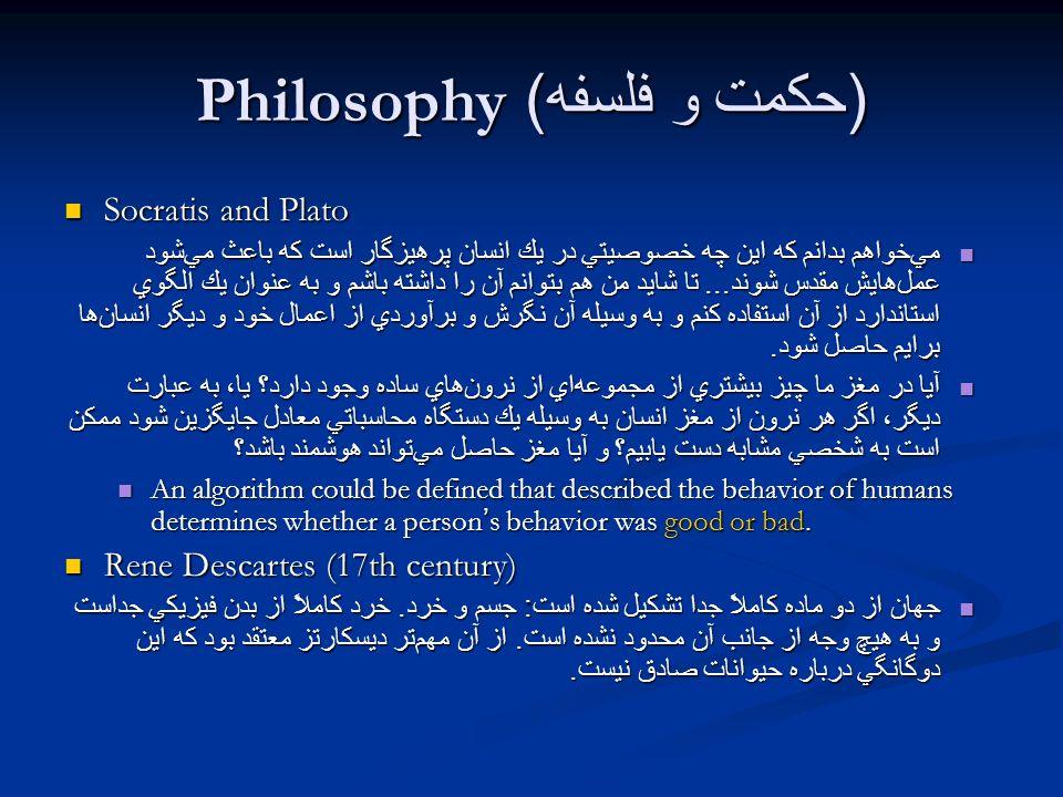 Philosophy( حكمت و فلسفه ) Socratis and Plato Socratis and Plato ميخواهم بدانم كه اين چه خصوصيتي در يك انسان پرهيزگار است كه باعث ميشود عملهايش مقدس ش