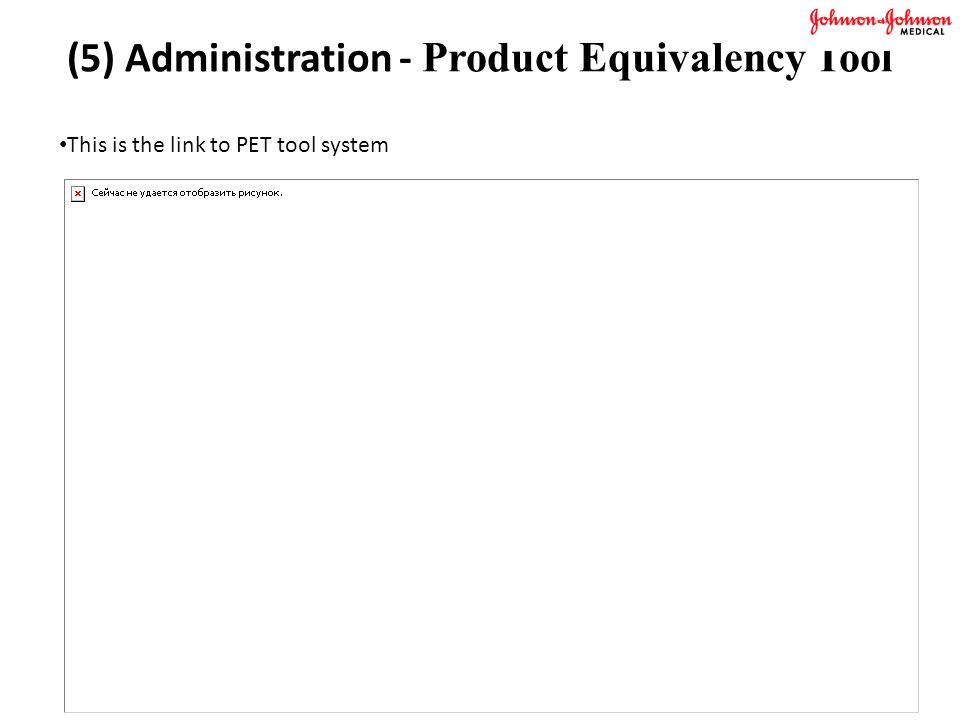 (5) Administration - Product Equivalency Tool This is the link to PET tool system