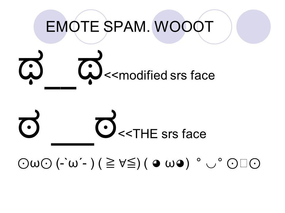 EMOTE SPAM. WOOOT __ <<modified srs face __ <<THE srs face ω (-`ω´- ) ( ) ( ω ) ° °