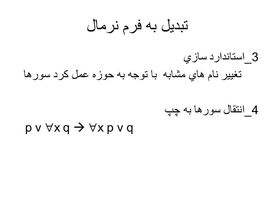 تبديل به فرم نرمال 3_استاندارد سازي تغيير نام هاي مشابه با توجه به حوزه عمل كرد سورها 4_انتقال سورها به چپ p v x q x p v q