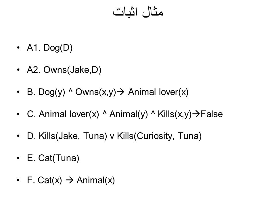 مثال اثبات A1. Dog(D) A2. Owns(Jake,D) B. Dog(y) ^ Owns(x,y) Animal lover(x) C.