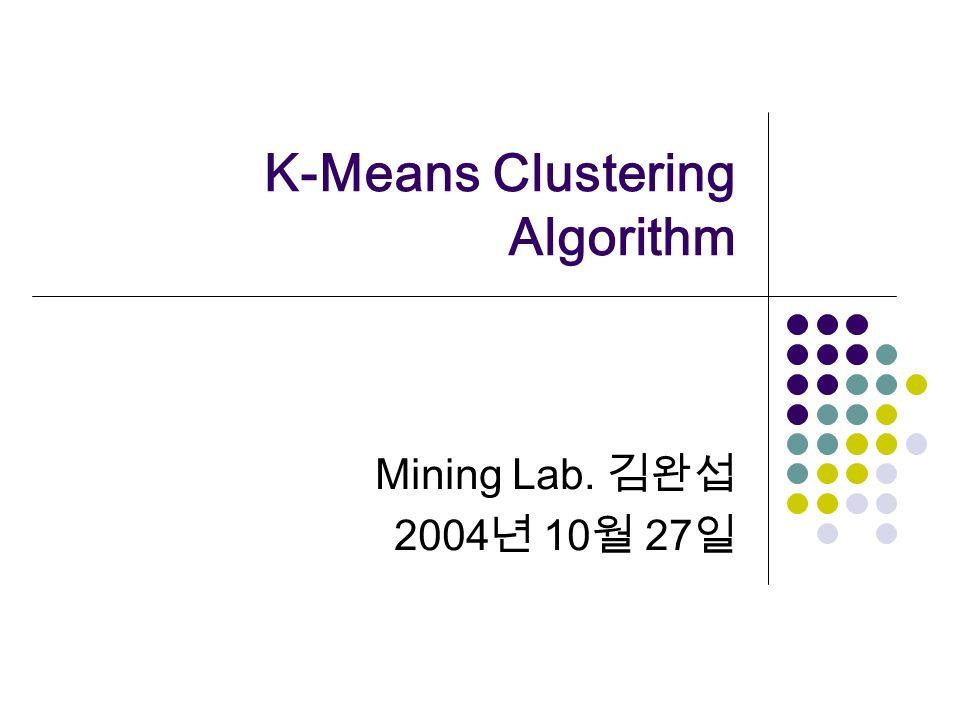 K-Means Clustering Algorithm Mining Lab. 2004 10 27