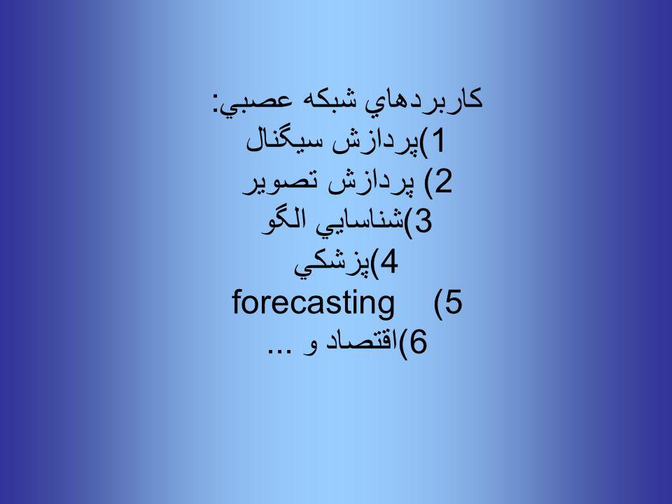 كاربردهاي شبكه عصبي: 1)پردازش سيگنال 2) پردازش تصوير 3)شناسايي الگو 4)پزشكي forecasting5) 6)اقتصاد و...