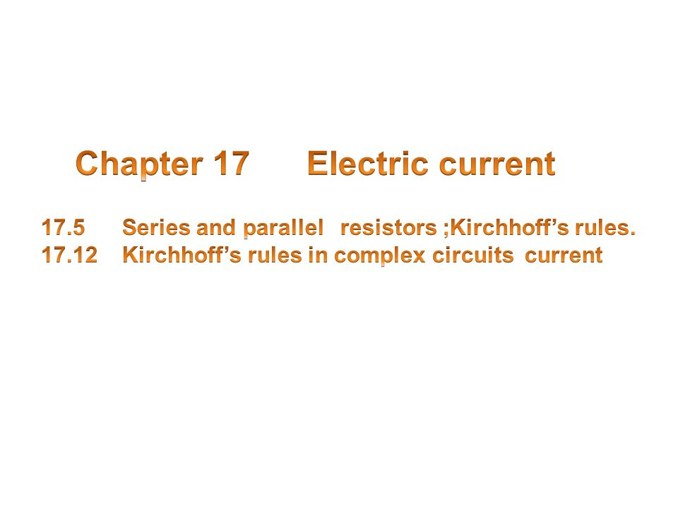 17.5 series and parallel resistors ;Kirchhoffs rules Statement of Kirchhoffs Rules Junction Rule ( I = 0) – The sum of the currents entering any point must equal the sum of the currents leaving that junction A statement of Conservation of Charge I 1 = I 2 + I 3