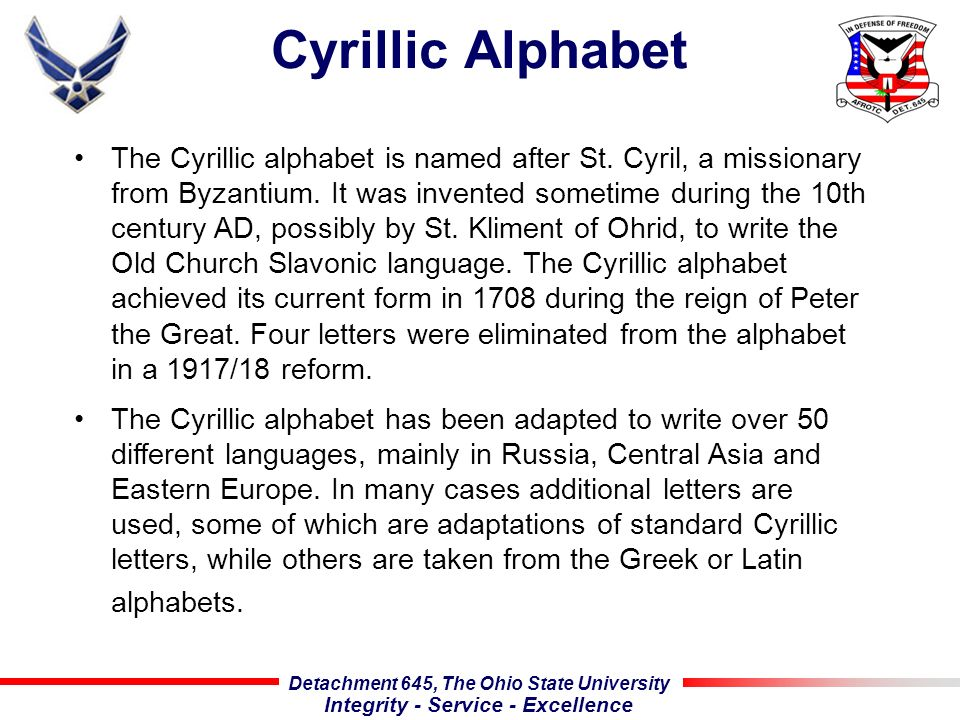 Detachment 645, The Ohio State University Integrity - Service - Excellence Cyrillic Alphabet The Cyrillic alphabet is named after St. Cyril, a mission