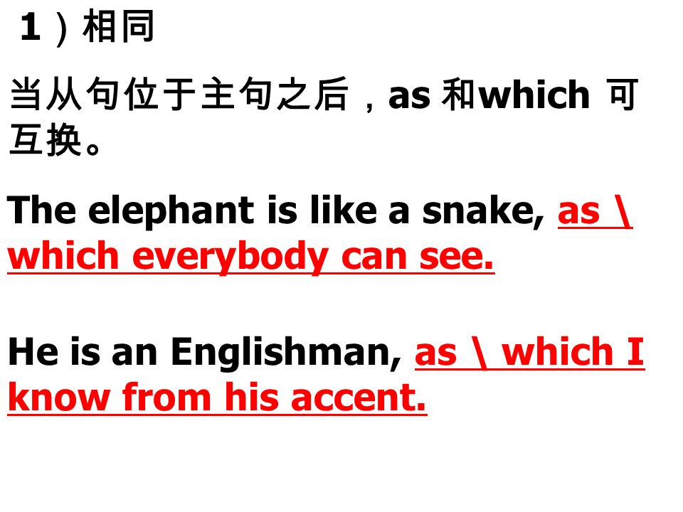 1 as which The elephant is like a snake, as \ which everybody can see.