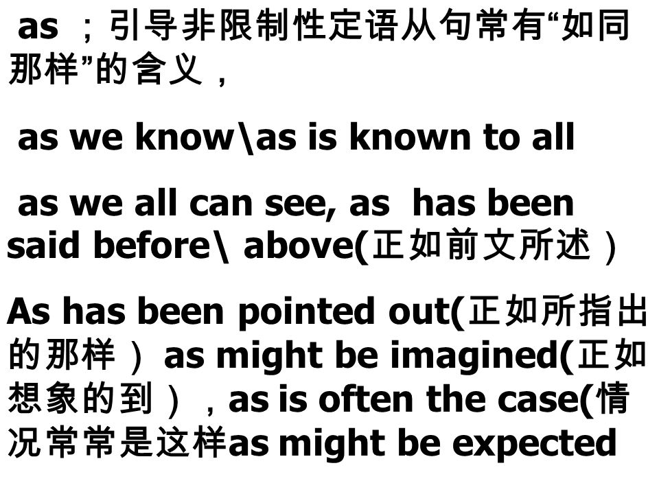 as as we know\as is known to all as we all can see, as has been said before\ above( As has been pointed out( as might be imagined( as is often the case( as might be expected