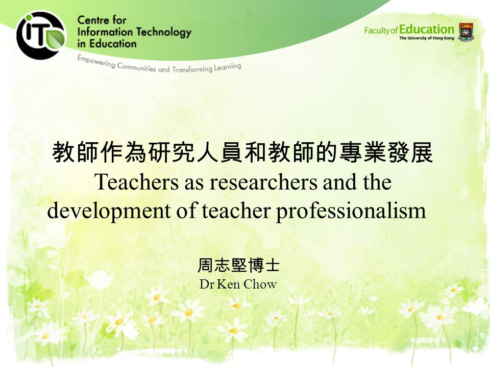 Teacher as Researcher in HK School (1st stage findings) Four major areas were revealed as a result from the interview on this school- university partnership project, and on how the project might have impacted the teacher professionalism.