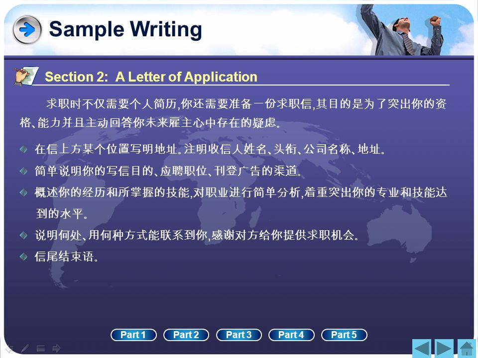 Sample Writing Section 2: A Letter of Application With your resume, you need to write a job application letter of which the purpose is to point out yo