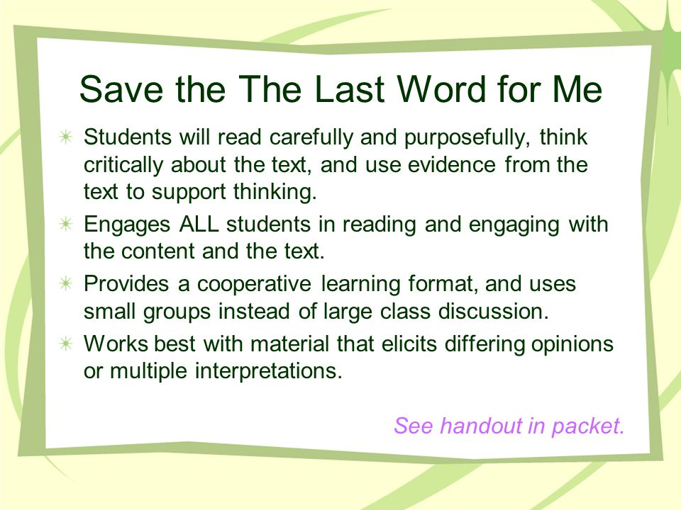 Save the The Last Word for Me Students will read carefully and purposefully, think critically about the text, and use evidence from the text to suppor