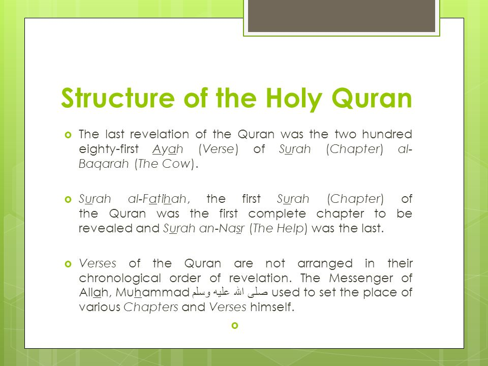 Structure of the Holy Quran The last revelation of the Quran was the two hundred eighty-first Ayah (Verse) of Surah (Chapter) al- Baqarah (The Cow). S