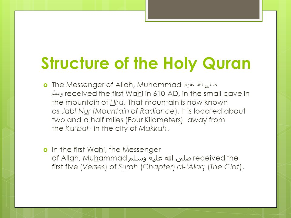 Structure of the Holy Quran The Messenger of Allah, Muhammad صلى الله عليه وسلم received the first Wahi in 610 AD, in the small cave in the mountain o