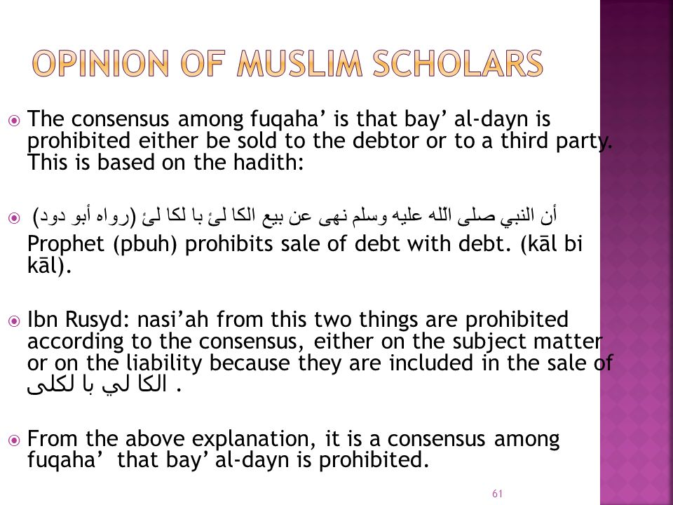 The consensus among fuqaha is that bay al-dayn is prohibited either be sold to the debtor or to a third party. This is based on the hadith: أن النبي ص