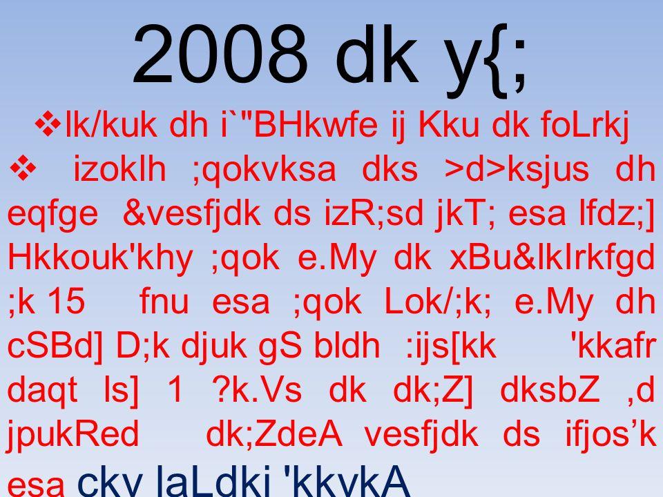 2008 dk y{; lk/kuk dh i`